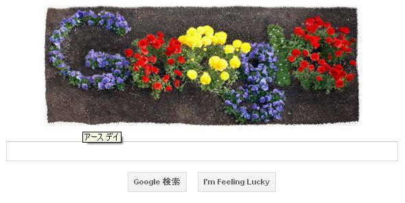 日々徒然-歳時記-Googleの遊び心_120422_アースデイ_c0153302_17371754.jpg
