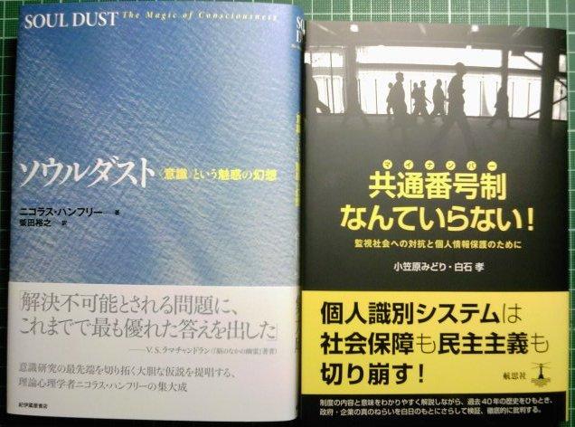 注目新刊:『共通番号制なんていらない!』『ソウルダスト』_a0018105_2163342.jpg