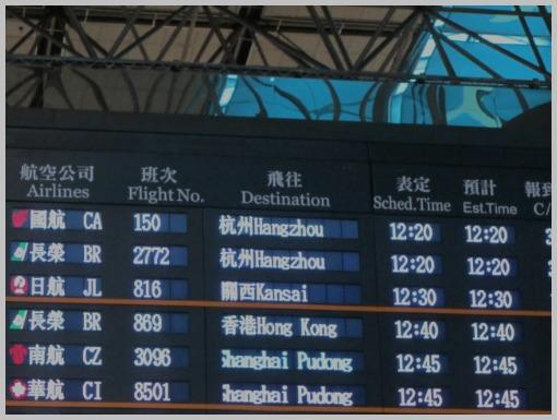台湾7日目_a0100706_282342.jpg