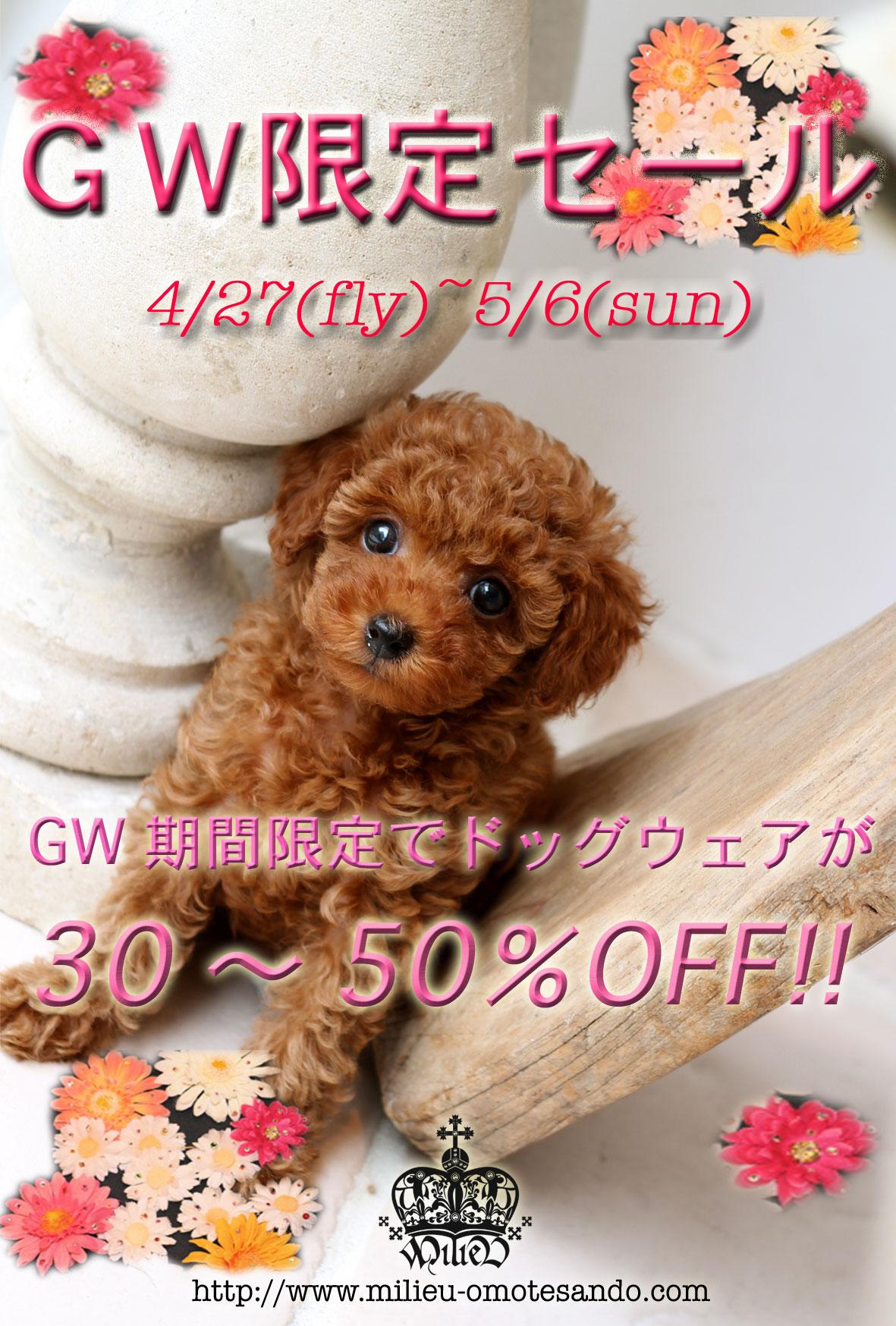 ☆GW限定セール☆_d0060413_10321199.jpg