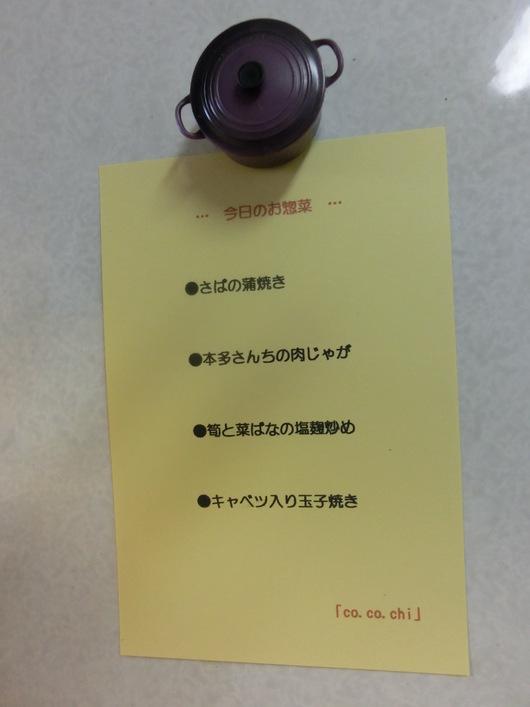 お惣菜・・・_b0247223_18302873.jpg