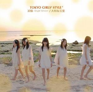 東京女子流、第2章ラストシングル「追憶 -Single Version- / 大切な言葉」のジャケット写真を公開!_e0025035_12213218.jpg