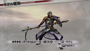 PSP『戦国無双3  Z Special』ダウンロードコンテンツ配信のお知らせ_e0025035_923868.jpg