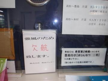 香川の産廃問題 豊島汚染土 受け入れもめる。8 #大津#otsu #shiga_b0242956_19393897.jpg