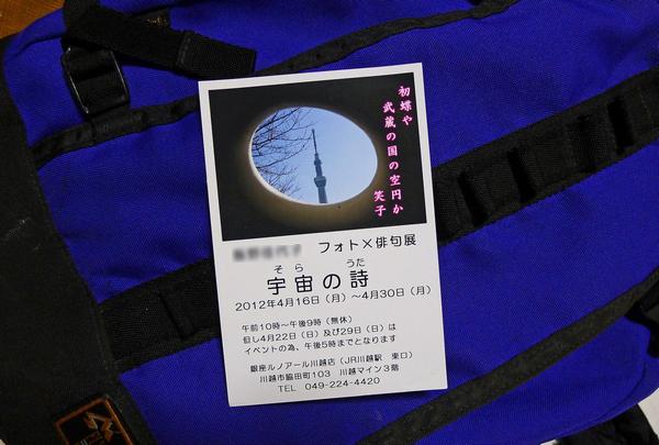 笑子さんの個展と川越散策_a0248481_22585412.jpg