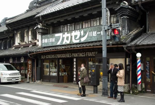 笑子さんの個展と川越散策_a0248481_22594956.jpg