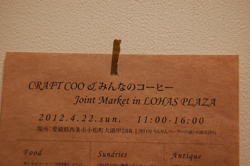 ~Joint Market in LOHAS PLAZA~_b0183681_249386.jpg
