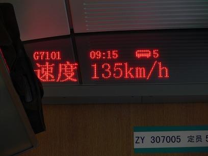 中国出張2010年11月(III)-第五日目-南京-上海高鉄(新幹線)移動_c0153302_18101945.jpg
