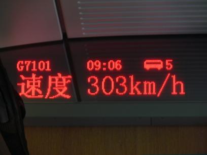 中国出張2010年11月(III)-第五日目-南京-上海高鉄(新幹線)移動_c0153302_1810546.jpg