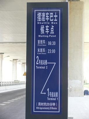 中国出張2010年11月(III)-第五日目-帰国便_c0153302_18345289.jpg