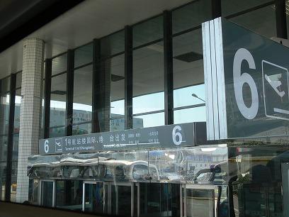 中国出張2010年11月(III)-第五日目-帰国便_c0153302_1836457.jpg