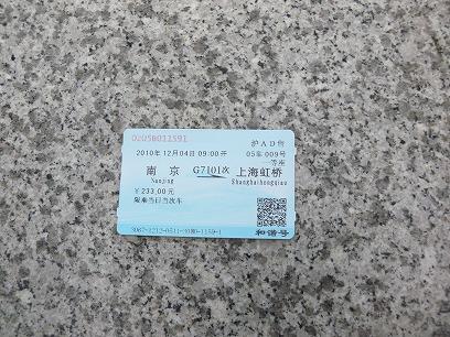 中国出張2010年11月(III)-第五日目-南京-上海高鉄(新幹線)移動_c0153302_1843093.jpg