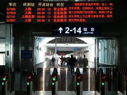 中国出張2010年11月(III)-第五日目-南京-上海高鉄(新幹線)移動_c0153302_1861290.jpg