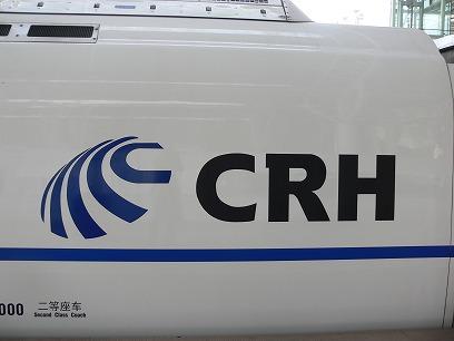 中国出張2010年11月(III)-第五日目-南京-上海高鉄(新幹線)移動_c0153302_1872177.jpg