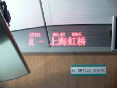 中国出張2010年11月(III)-第五日目-南京-上海高鉄(新幹線)移動_c0153302_1884159.jpg