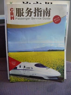 中国出張2010年11月(III)-第五日目-南京-上海高鉄(新幹線)移動_c0153302_1892414.jpg
