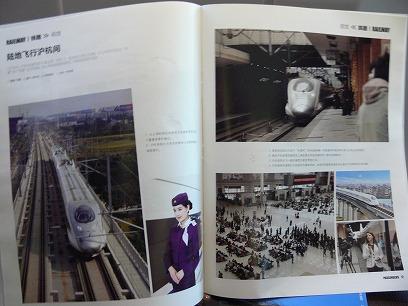 中国出張2010年11月(III)-第五日目-南京-上海高鉄(新幹線)移動_c0153302_1894827.jpg