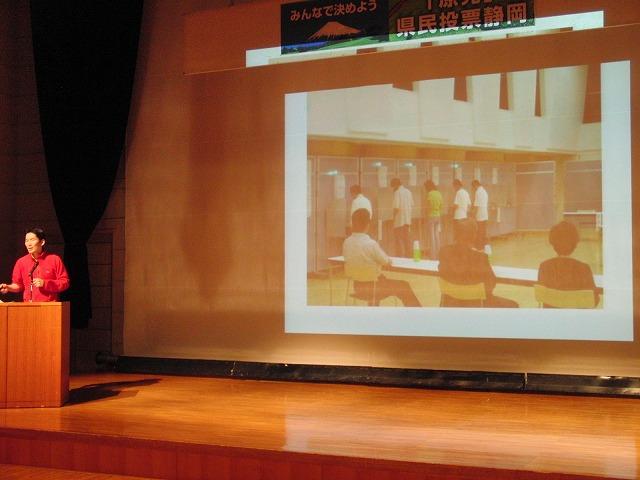 浜岡原発再稼動の是非を問う県民投票実現に向けたの説明会_f0141310_7524717.jpg