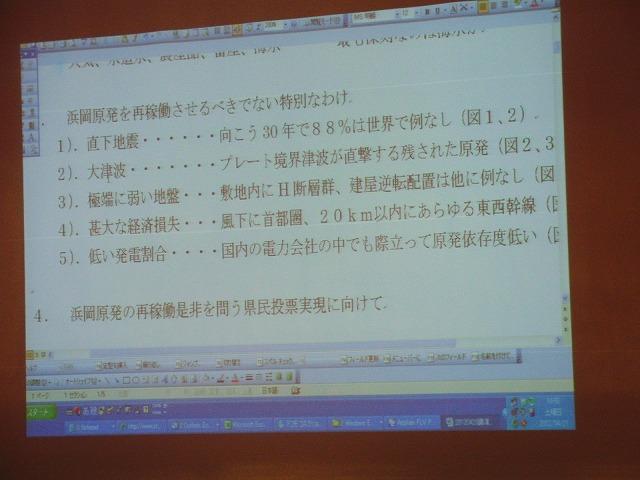 浜岡原発再稼動の是非を問う県民投票実現に向けたの説明会_f0141310_7573249.jpg