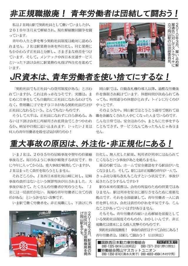 5・1岡山メーデー行動5月1日(火)18:00~19:00(ビラ)_d0155415_16551459.jpg