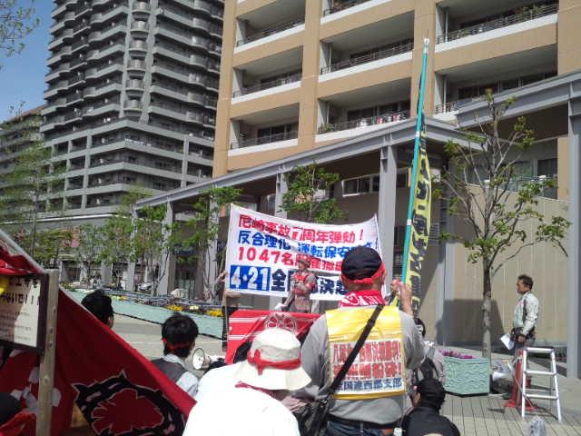 4・21尼崎闘争に全国から380人が結集!_d0155415_19145432.jpg