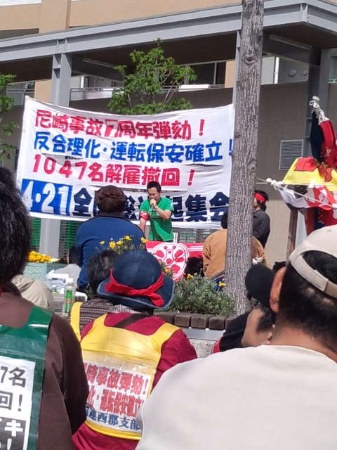 4・21尼崎闘争に全国から380人が結集!_d0155415_1915042.jpg
