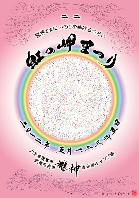 2012「虹の岬まつり」に出店です☆_a0125419_8584749.jpg