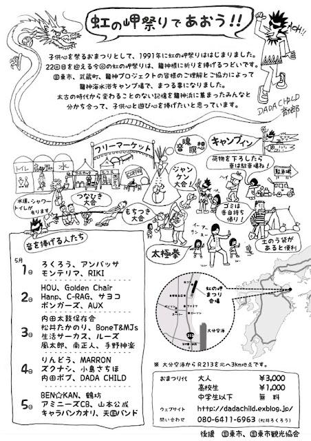 2012「虹の岬まつり」に出店です☆_a0125419_859120.jpg