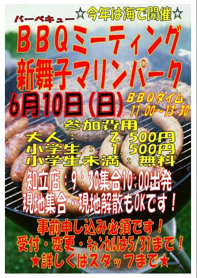 ☆BBQ☆_a0169121_1534265.jpg