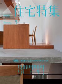 住宅特集5月号 発売_a0142322_15283557.jpg