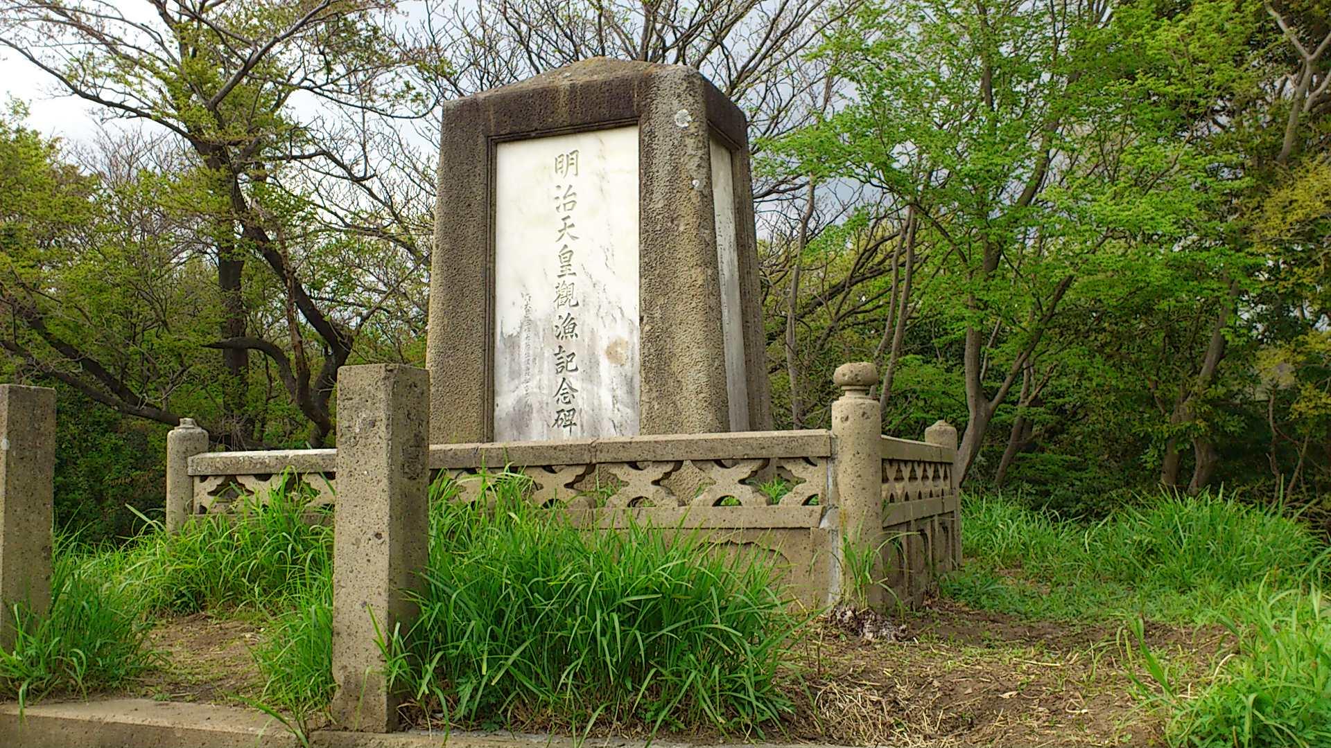 明治天皇観漁記念碑~その2_d0007247_0335784.jpg