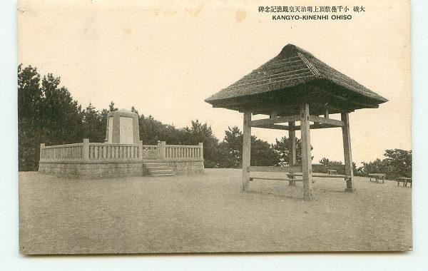 明治天皇観漁記念碑~その2_d0007247_0381136.jpg