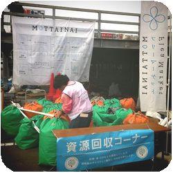 MOTTAINAIフリーマーケット開催報告@名取・吉祥寺・大井競馬場_e0105047_1611532.jpg