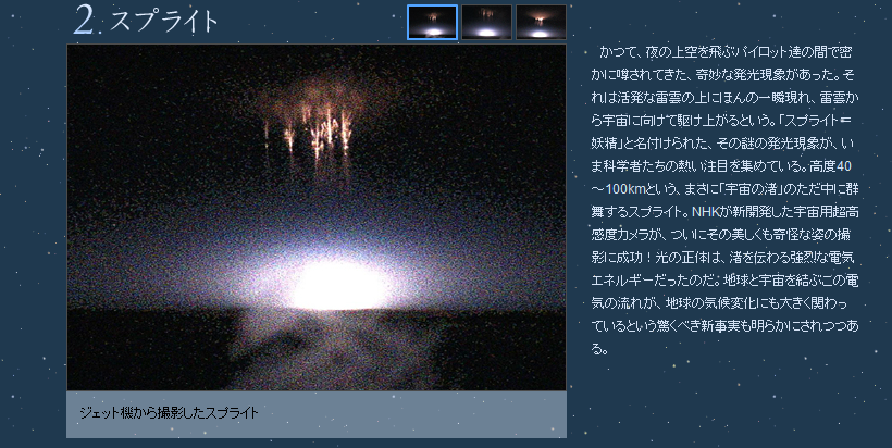 NHK スプライト~驚異の宇宙_f0073848_123244.png