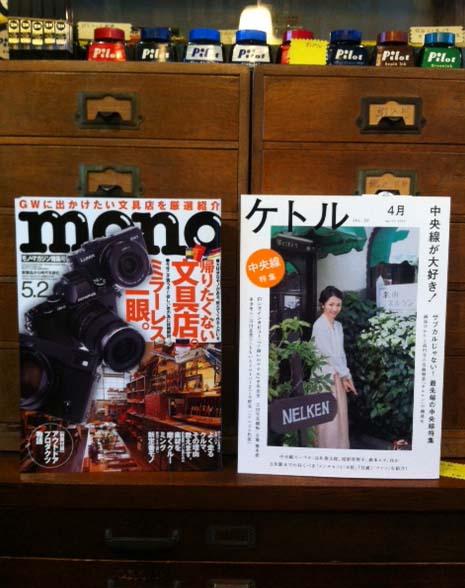 『monoマガジン』&『ケトル』_a0123451_173621.jpg