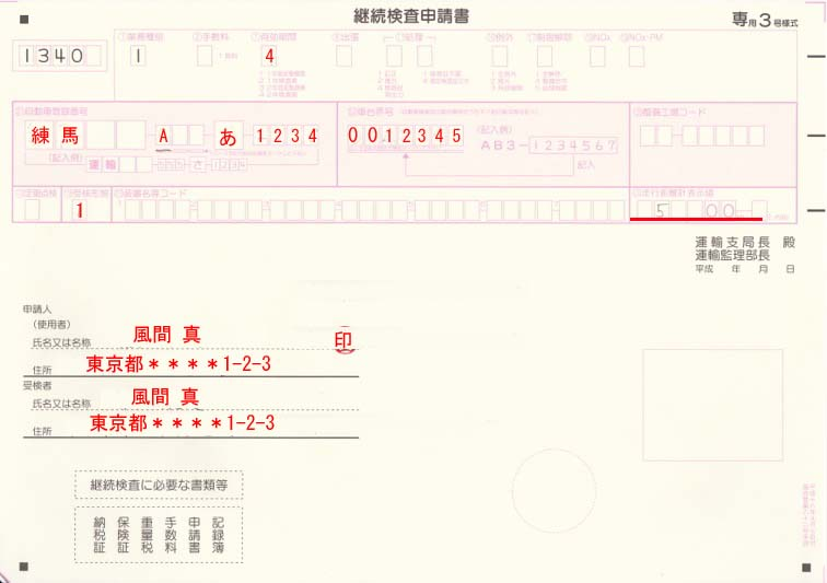 3度目の車検_f0141609_12593226.jpg