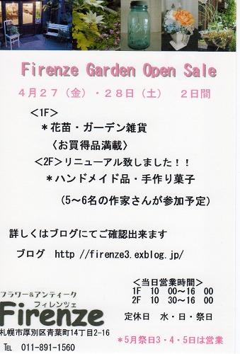 *Garden open sale*_e0159050_135962.jpg