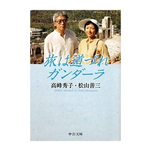 今日の一冊 『旅は道ずれガンダーラ』  高峰秀子・松山善三_d0106555_1835137.jpg