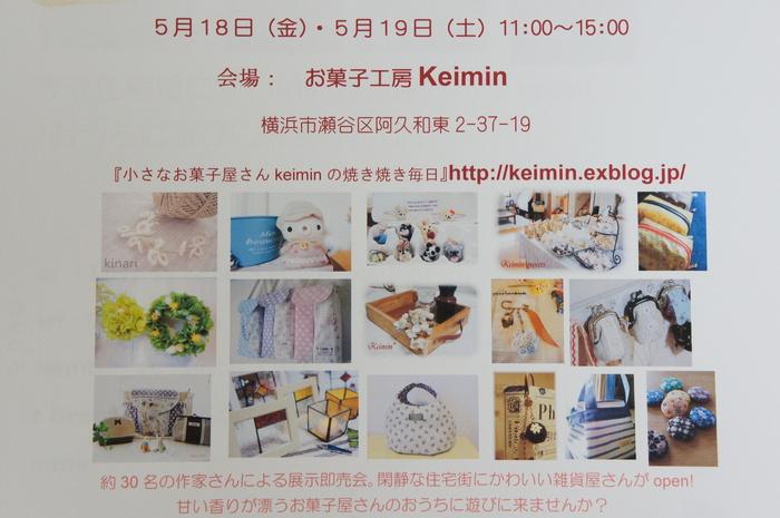 5月18日・19日『木いちごの手作りアーティスト展』in おうち カフェ 開催します。_c0169360_2262817.jpg