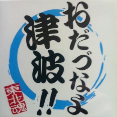 社員旅行~被災地慰問~_e0166762_15562564.jpg