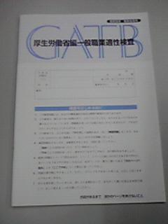 本日の就労支援セミナー_c0204368_20114388.jpg