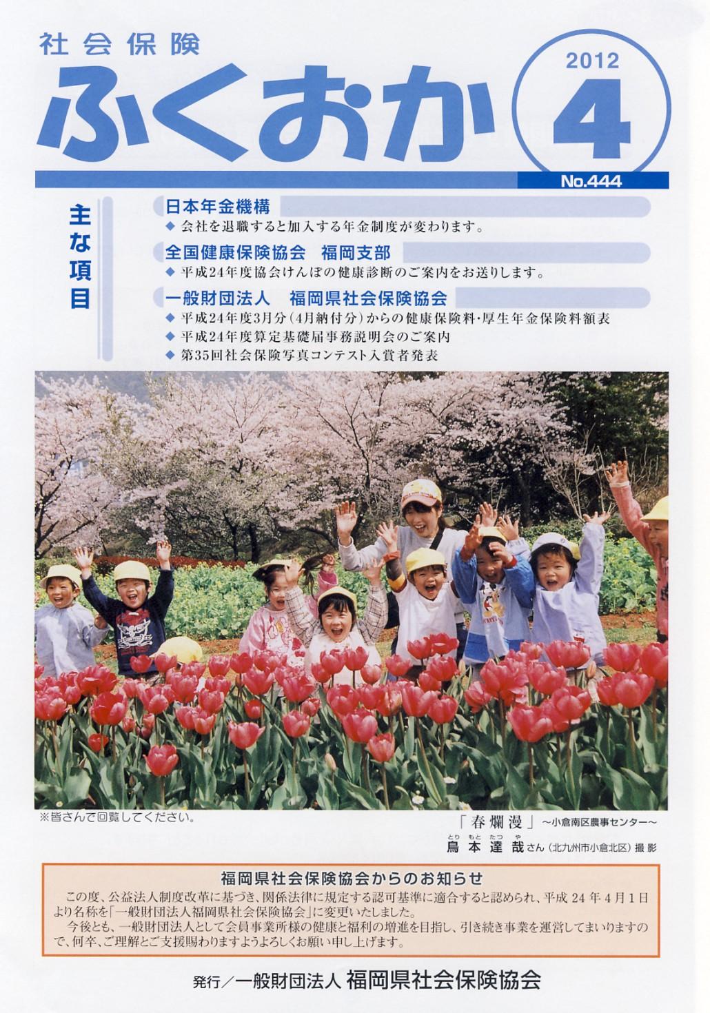 社会保険 ふくおか 2012 4月号_f0120774_13432035.jpg