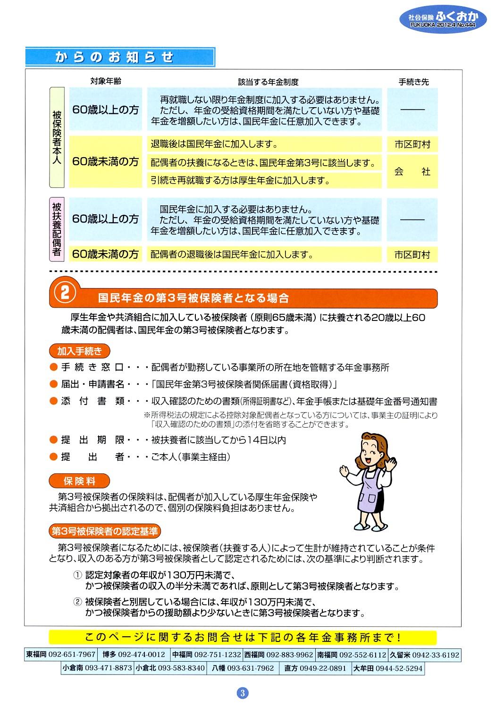 社会保険 ふくおか 2012 4月号_f0120774_13441720.jpg