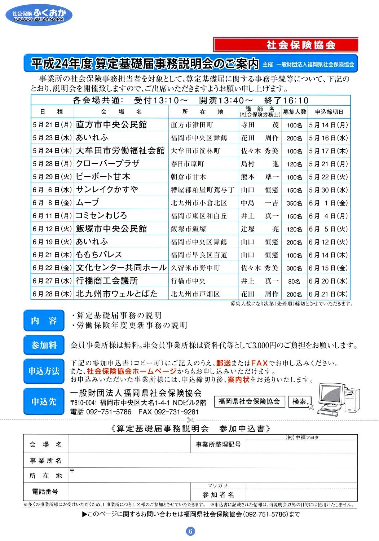 社会保険 ふくおか 2012 4月号_f0120774_13451986.jpg