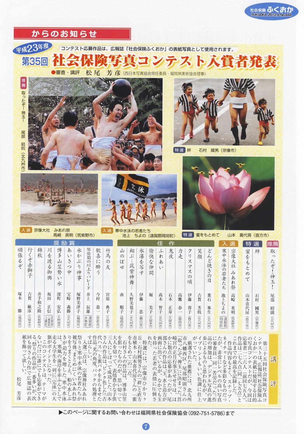 社会保険 ふくおか 2012 4月号_f0120774_13453193.jpg