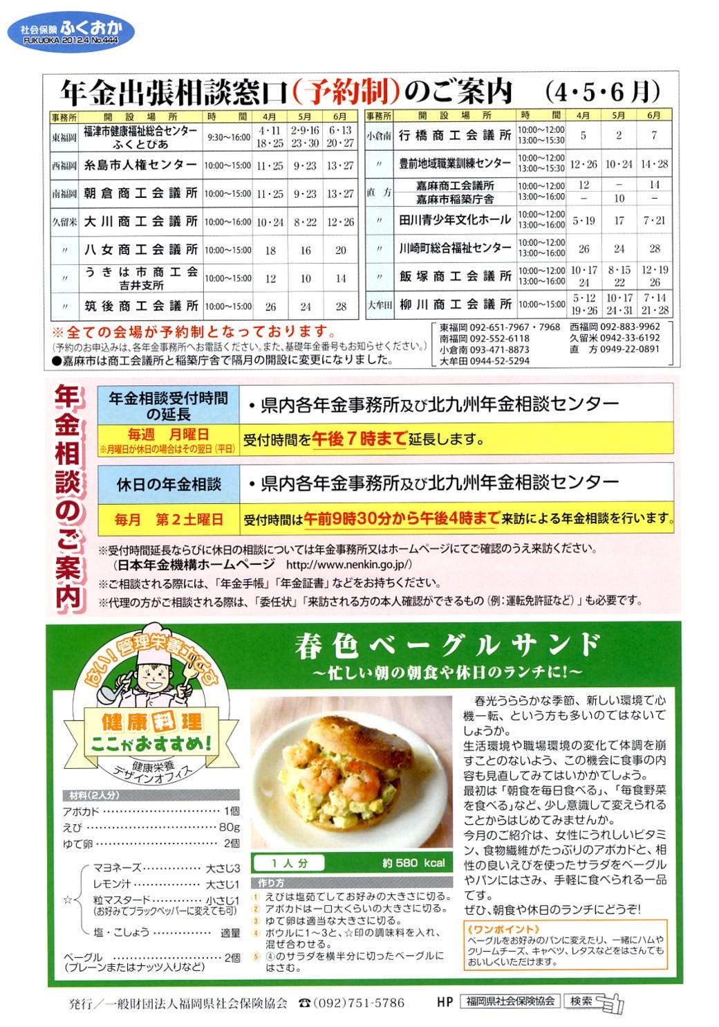 社会保険 ふくおか 2012 4月号_f0120774_13454662.jpg