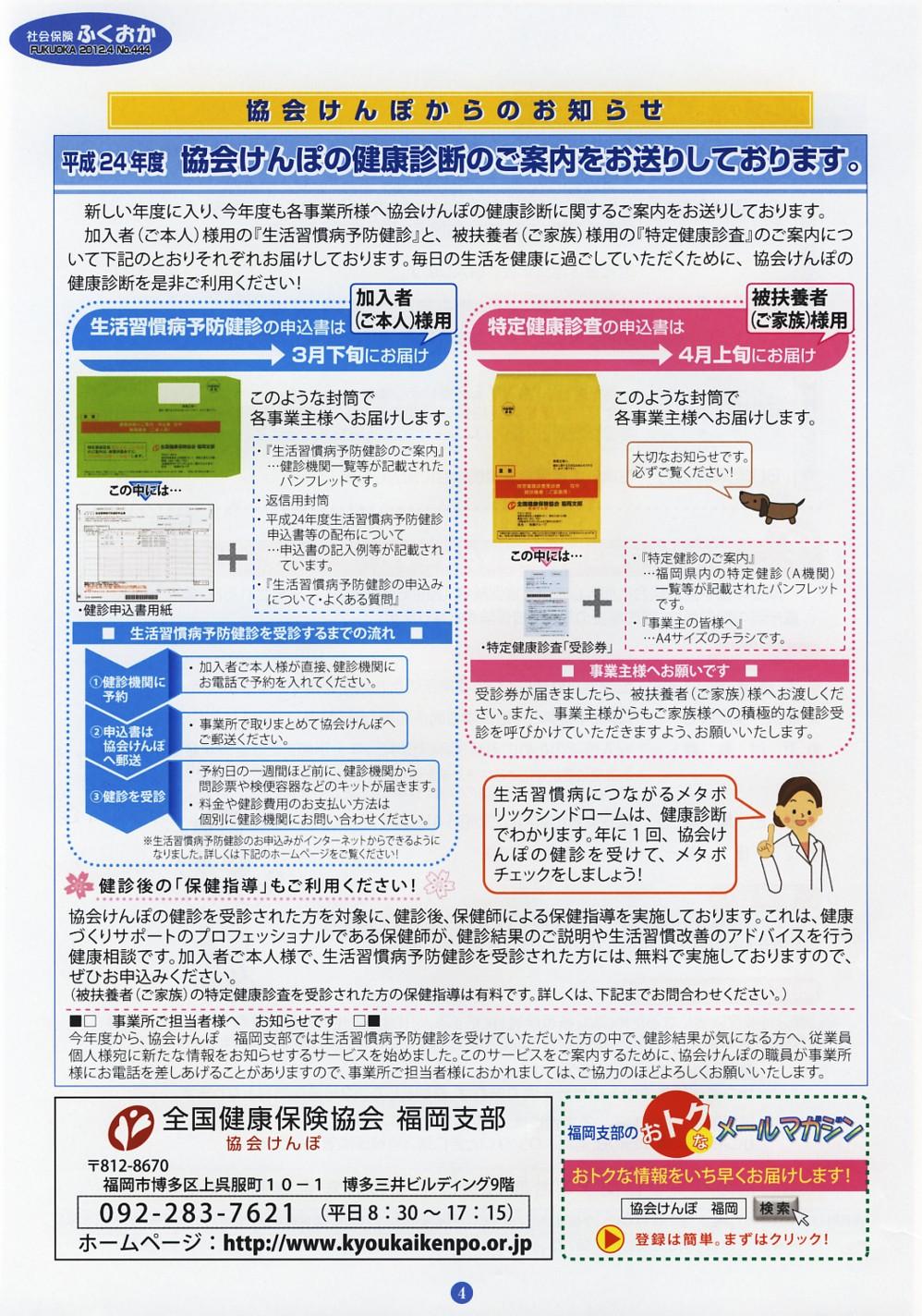 社会保険 ふくおか 2012 4月号_f0120774_13493629.jpg