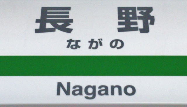 直江津行き_b0083801_151046100.jpg