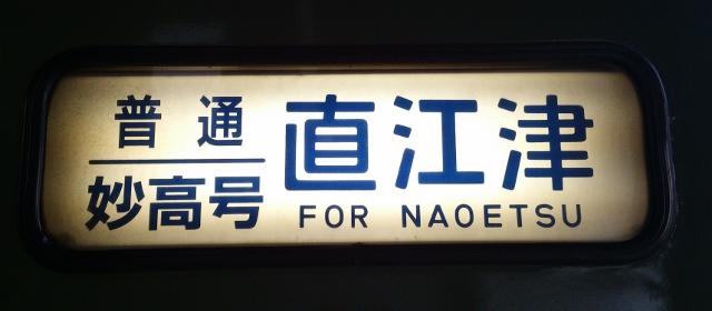 直江津行き_b0083801_1554332.jpg