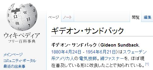 日々徒然-歳時記-Googleの遊び心_120424_ ギデオン・サンドバック生誕132周年_c0153302_114463.jpg